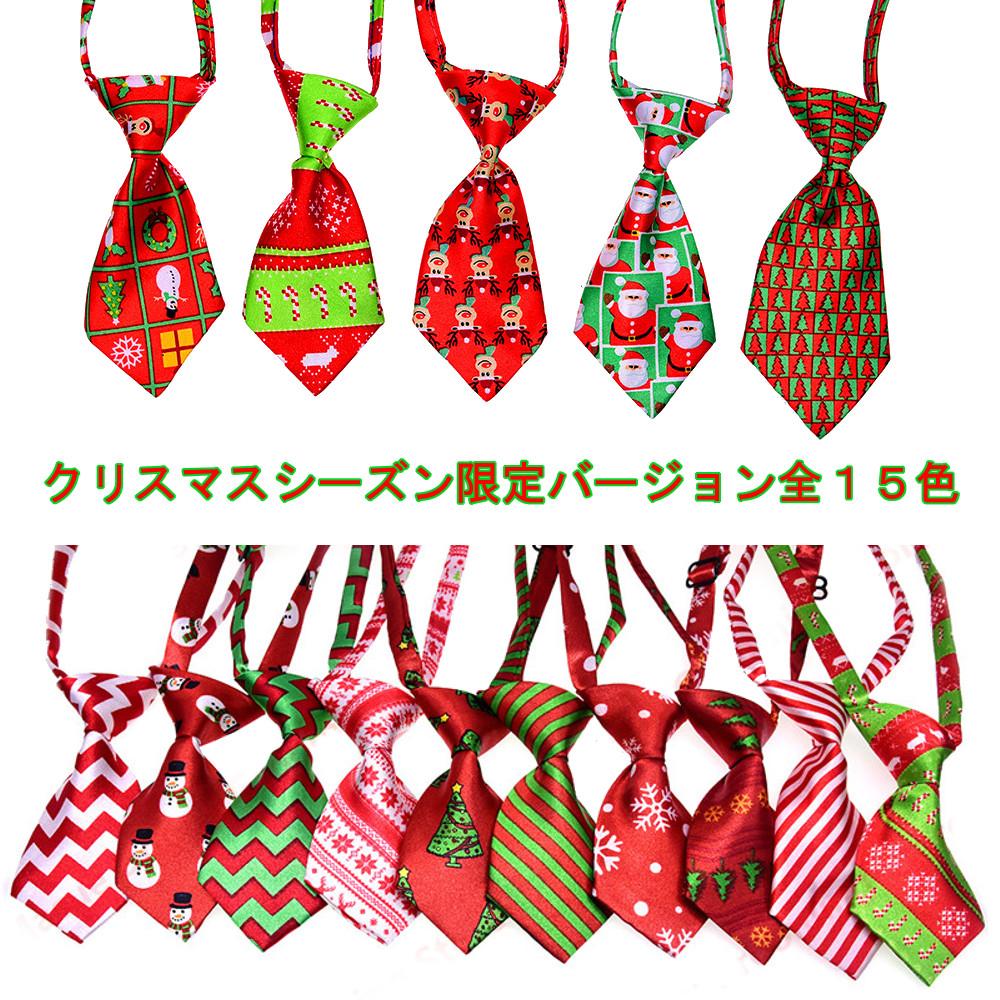 犬用ネクタイ クリスマスバージョン