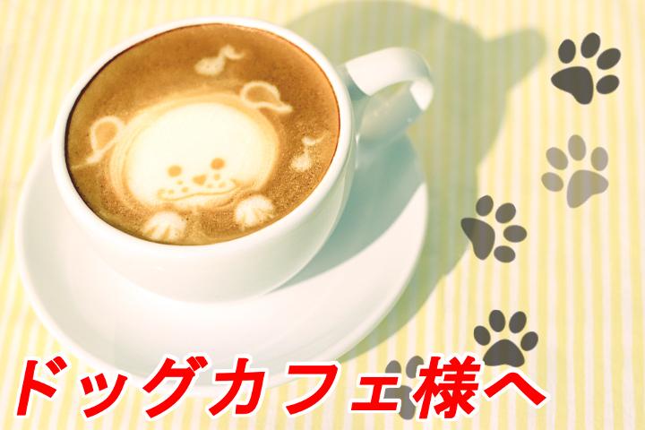 ドッグカフェ様へ
