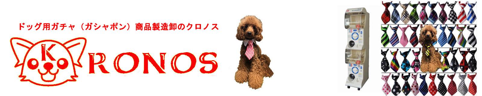 ドッグ用ガチャガチャ(ガシャポン)製造卸販売 Kronos